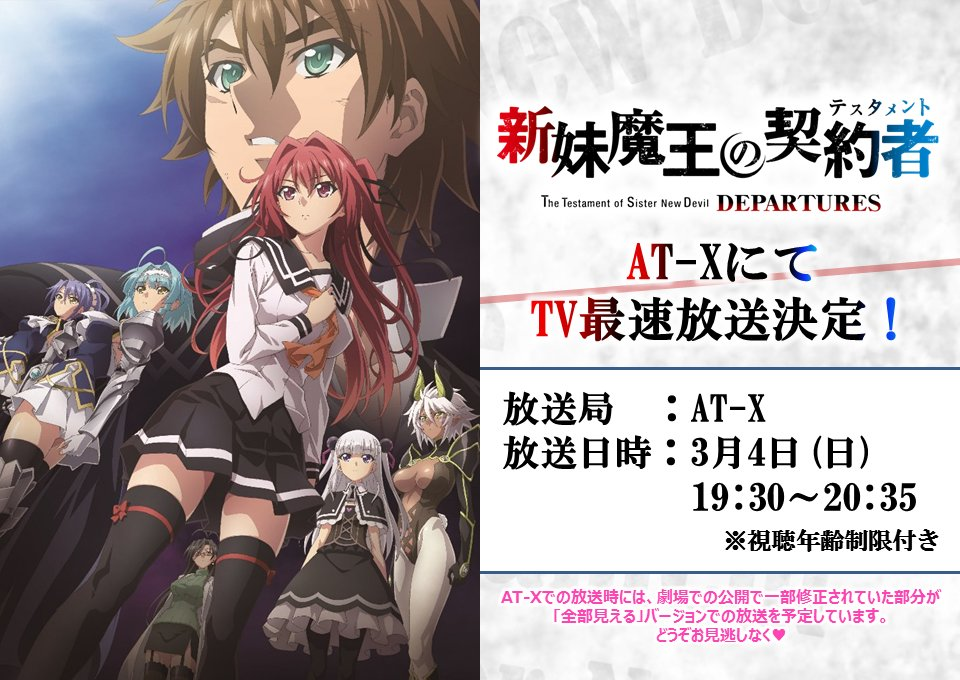 【TV放送】3月4日(日)にAT-Xにて「新妹魔王の契約者 DEPARTURES」TV最速放送を実施します!劇場で修正さ