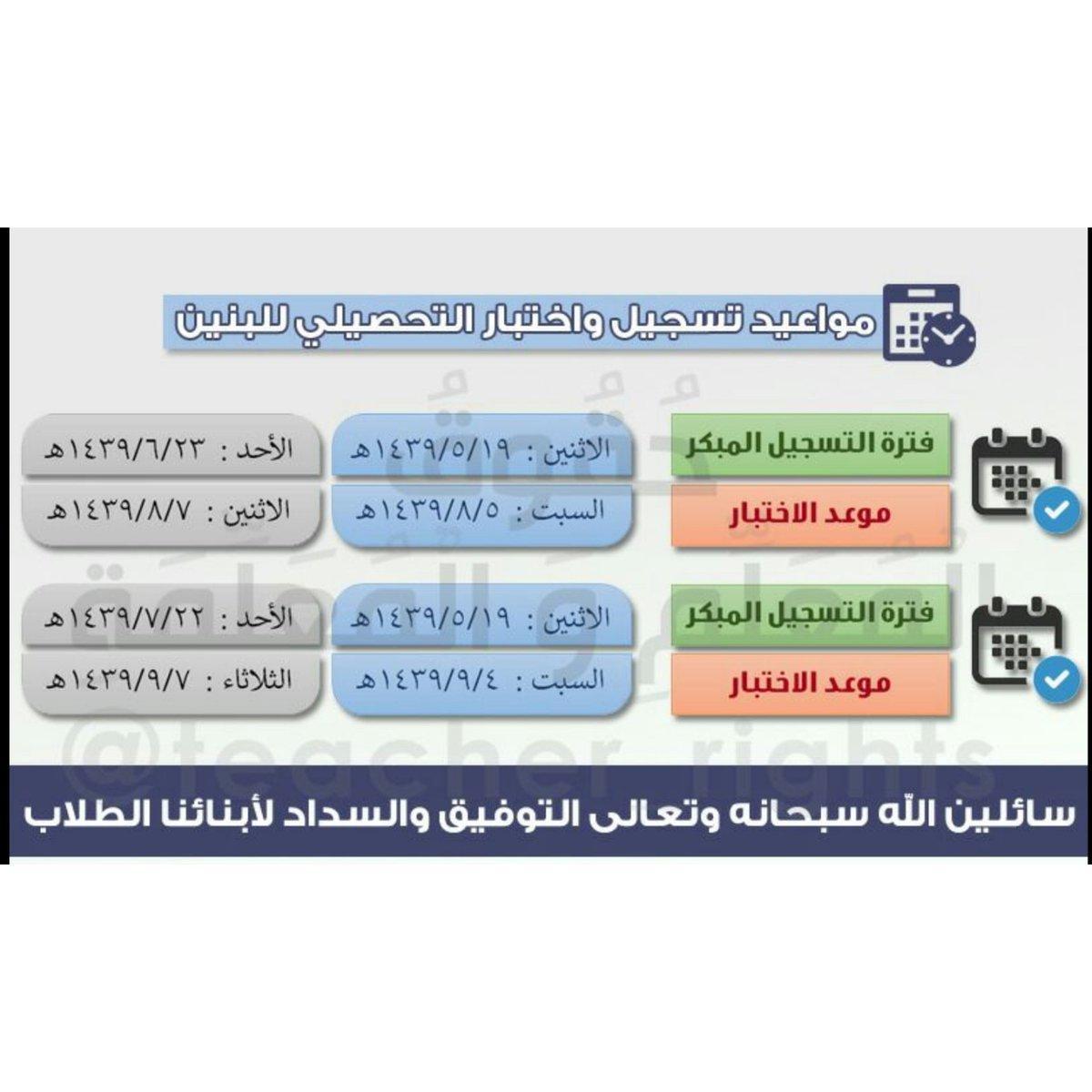 مواعيد تسجيل واختبار التحصيلي للبنين . h...
