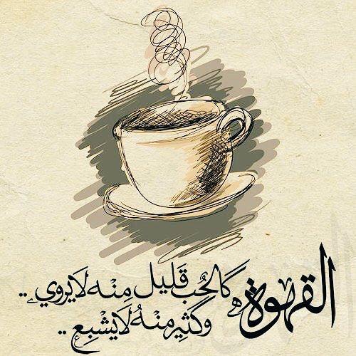 #يومك_بدون_قهوه https://t.co/W2T4Z6slRR