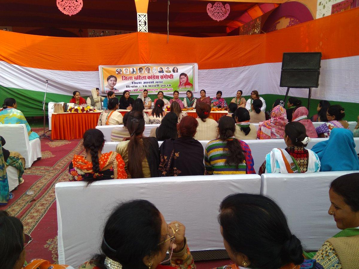 दिल्ली प्रदेश महिला कांग्रेस संगोष्ठी जि...
