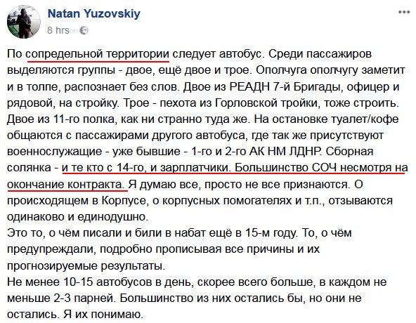 Расползаются метастазы Новороссии