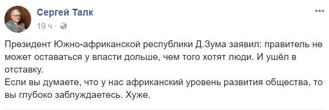 """Алексей Гриценко - Жукову: Эта """"нетитушня"""", как ты пишешь, выкинула 5 ребят, которые также пришли на суд - Цензор.НЕТ 6114"""