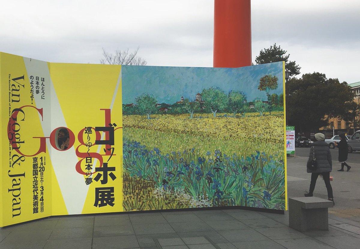 ゴッホ展よかった〜 行きの電車元気すぎたよね🤗🤗 https://t.co/rJ...