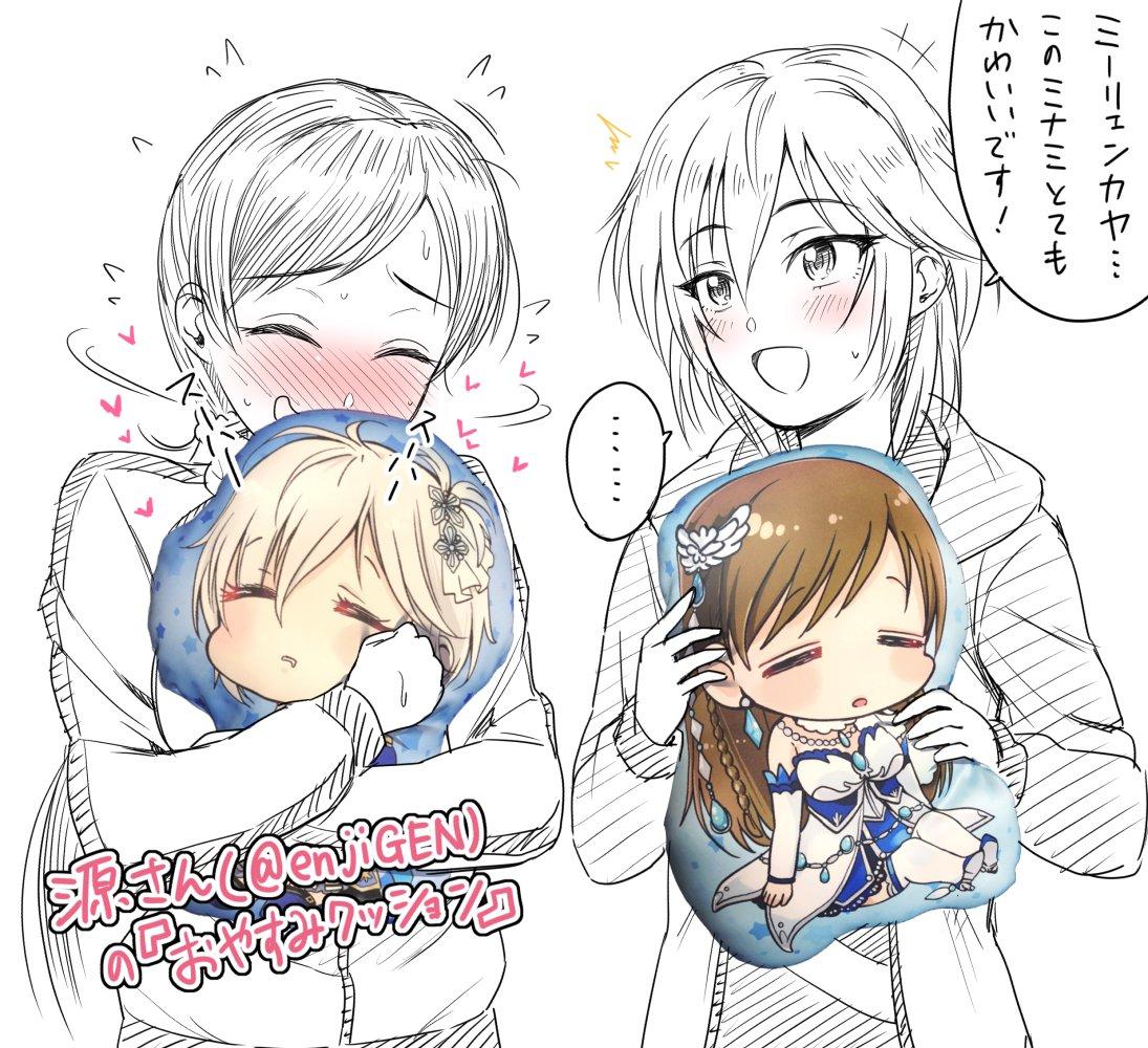 源さん(@enjiGEN)の美波とアーニャのおやすみクッション届いたっ!!でっか...