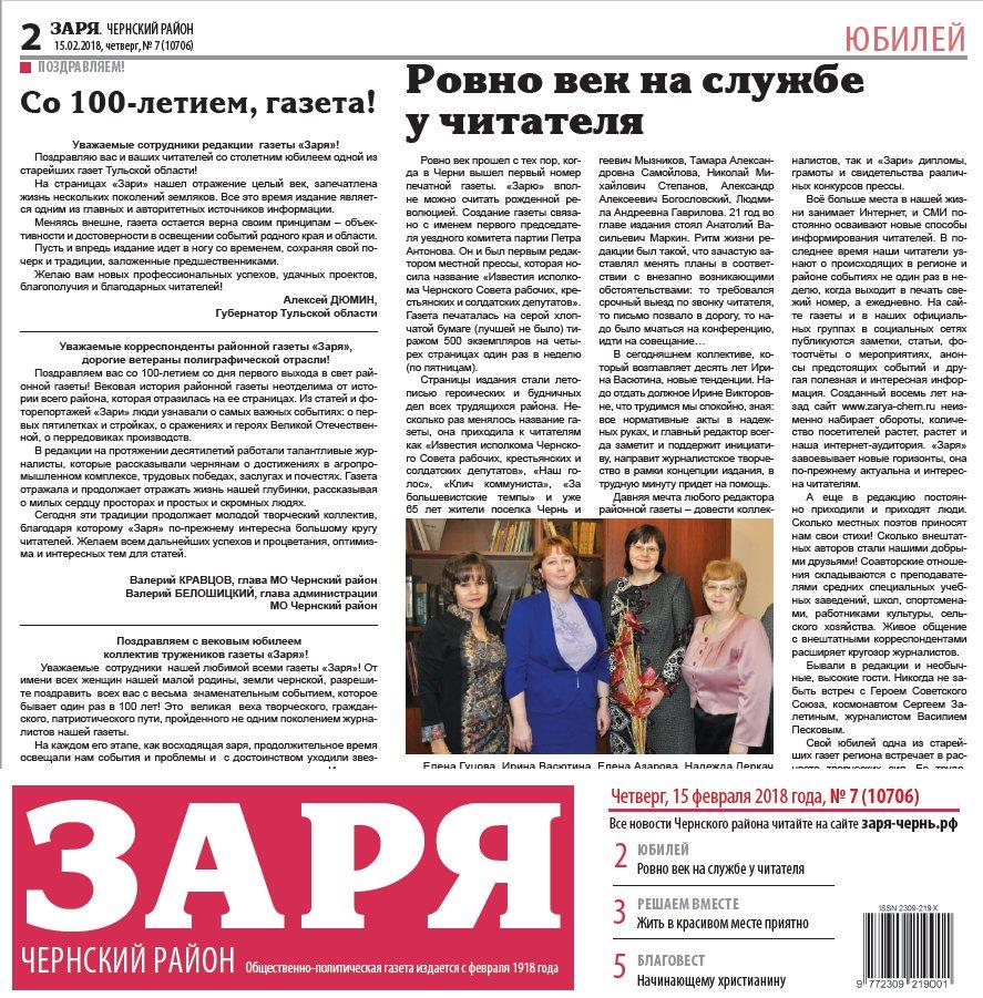 поздравление работникам районных газетах авантюрине
