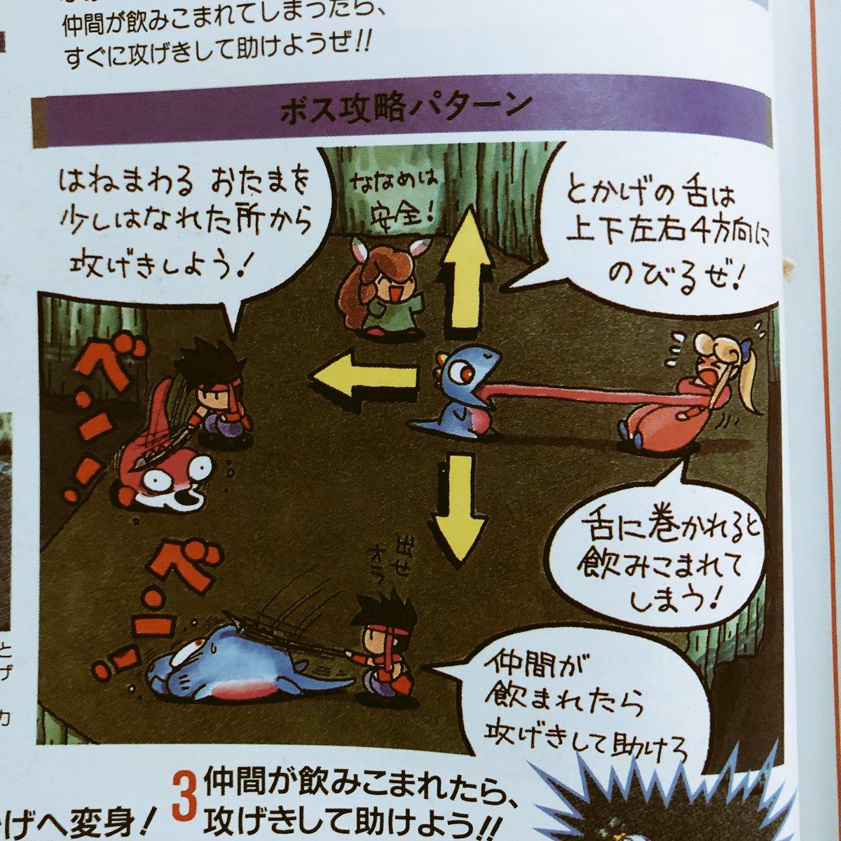 剣 攻略 2 聖 伝説