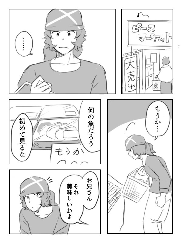 >オフの日スーパーでお買い物している道流さんをお願いします!! 漫画でも絵...