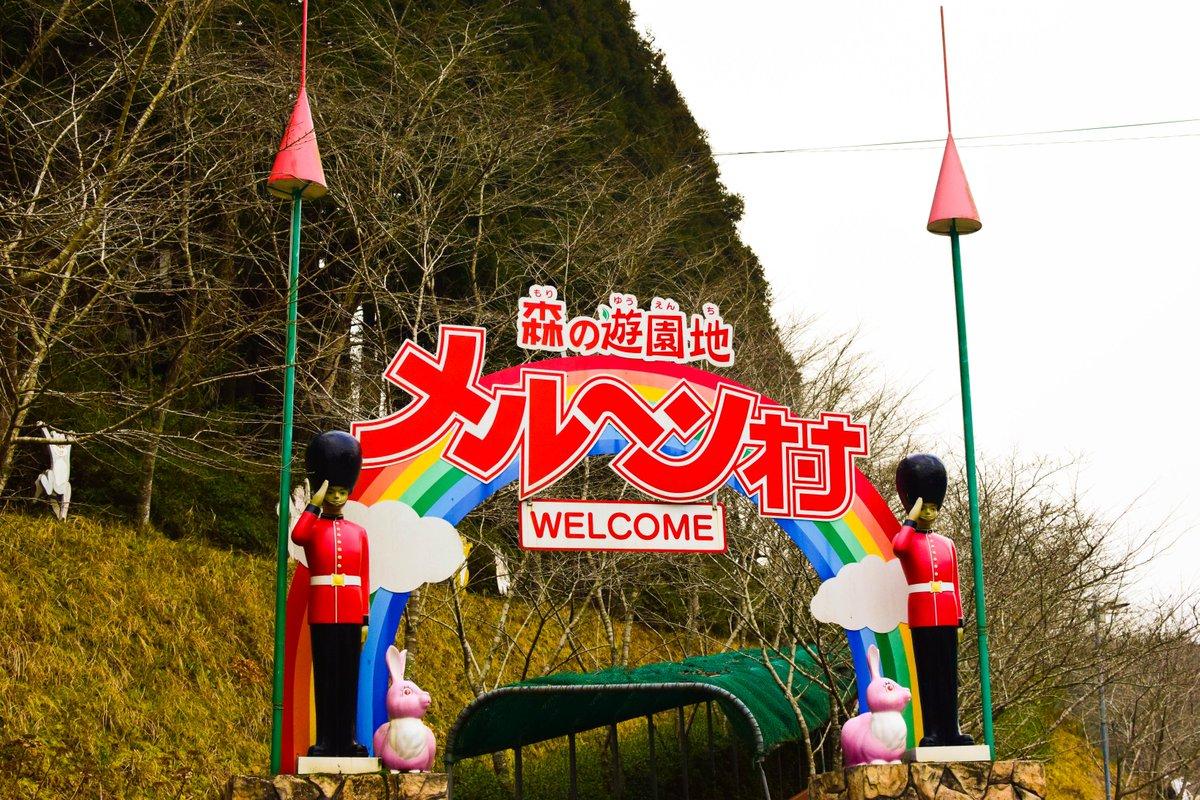 佐賀にあるメルヘン村という遊園地に行ってきました。ゾクゾクします。 #メルヘン村...