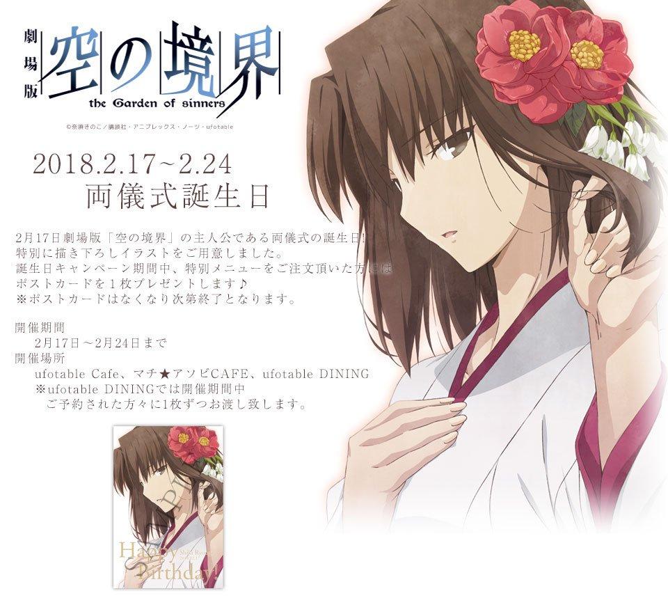 2月17日ですね―両儀式、お誕生日おめでとうございます。 (Happy Birthday , Ryogi Shiki :) )