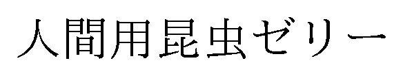 [商願2018-11114] 商標:[画像] (標準文字) / 出願人:コミュニティ工場株式会社 / 出願日:2018年1月29日 / 区分:30(菓子)