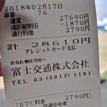 時は金なりw成田と羽田の空港を間違えた人がタクシーで移動するとこうなる!