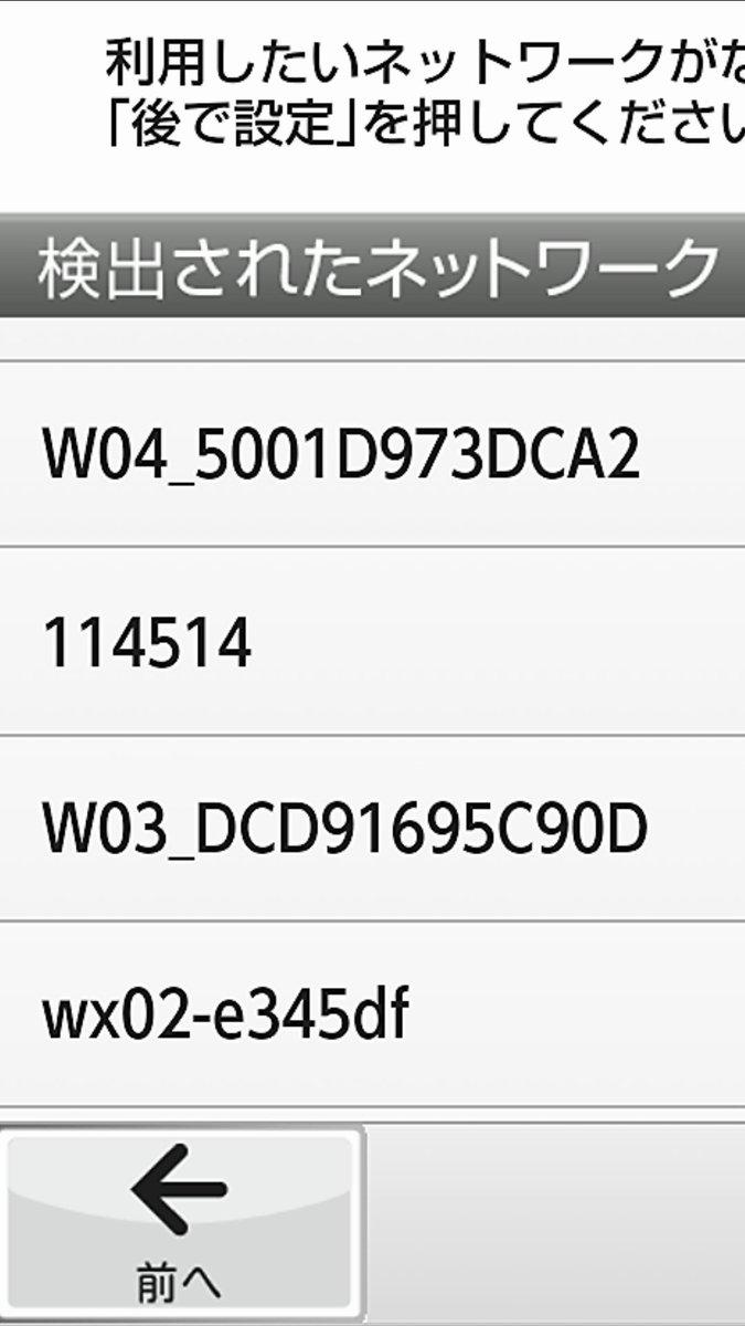 @Ana_819 C92で待機中に見つけたWi-Fi貼っときますね https:...