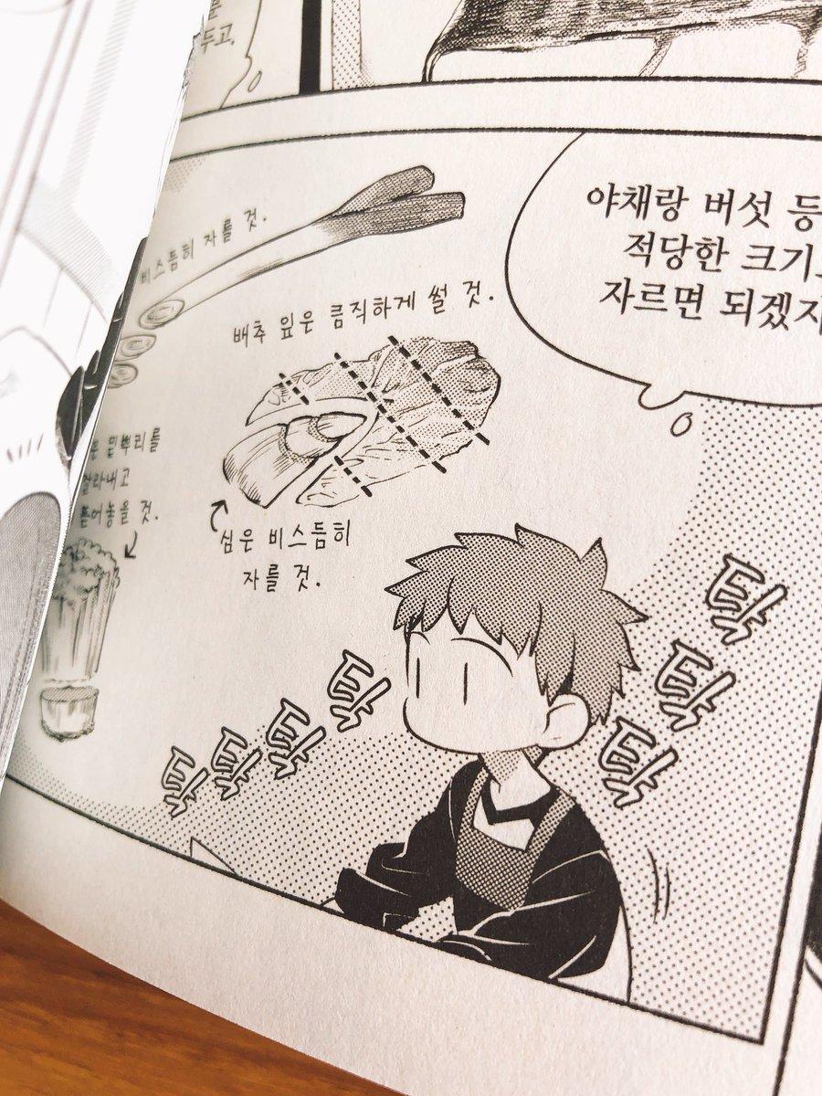 海外版衛宮ごはん頂きました。韓国版はサイズが違うんですね〜あと描き文字が大量にあるので大変だったろうなあ