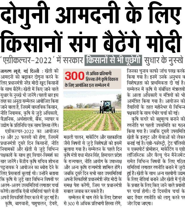 दोगुनी आमदनी के लिए किसानों संग बैठेंगे...