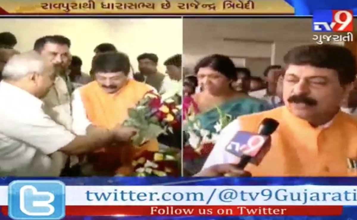 #Raopura MLA #RajendraTrivedi resigns #B...