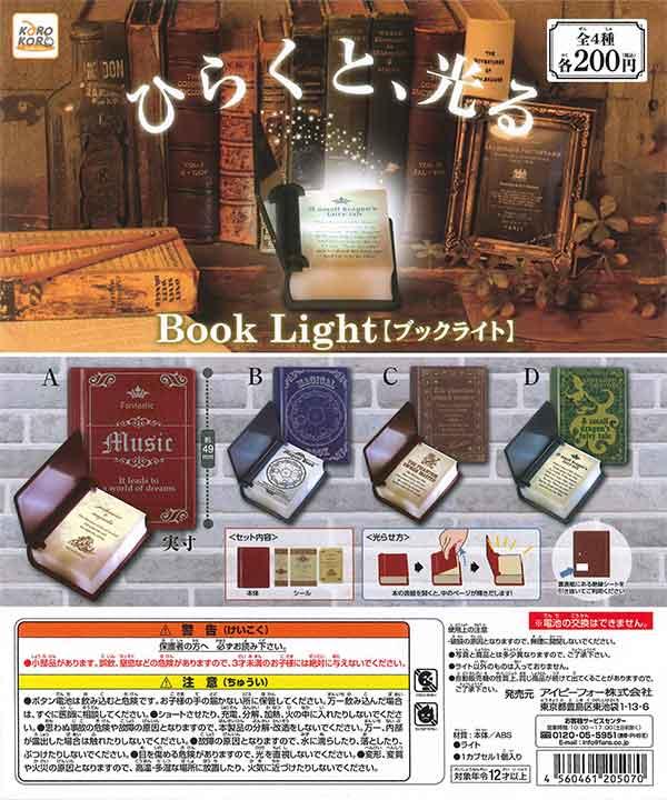 【カプセルトイ】アイピーフォー『コロコロコレクション Book Light[ブックライト]』が入荷いたしました。 (全4種類、各200円) #azonejp