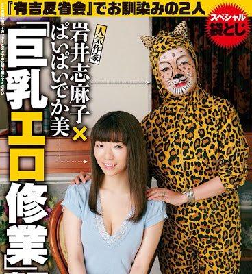 連日TLを賑わすぱいぱいでか美のエロ本ことでか美さんのグラビア掲載週刊大衆ケチャ、ゲラゲラ笑ってしまった  #でかちゃん動物園