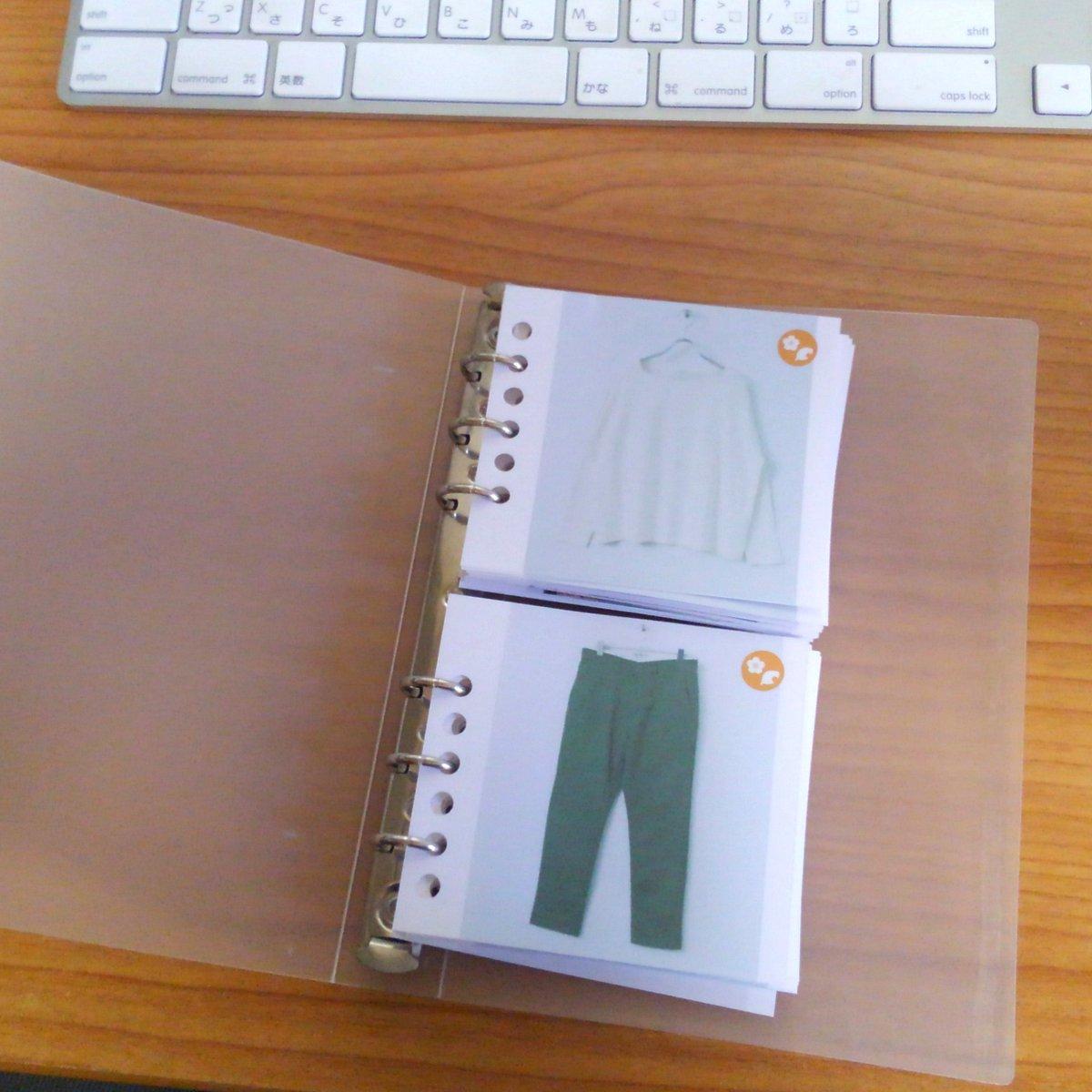 持ち服把握のために洋服カード作ってみた〜 上下で分ければコーディネートも考えられていい感じだ