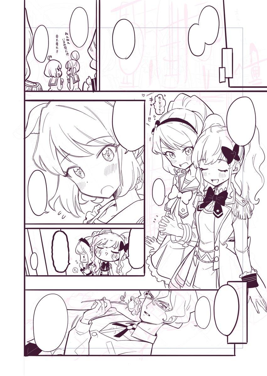 2ページ目のキャラのペン入れできた〜〜〜〜〜〜!!!💪🎊✨✨✨