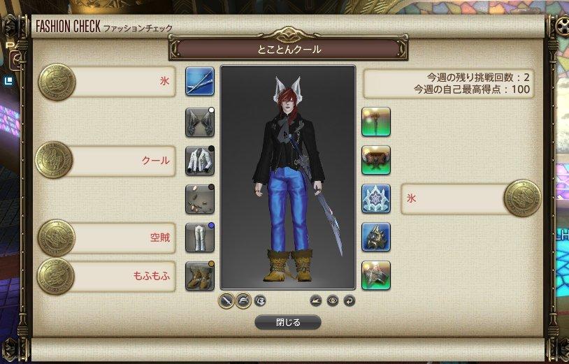 FF14ファッションチェック. kumi_kumii