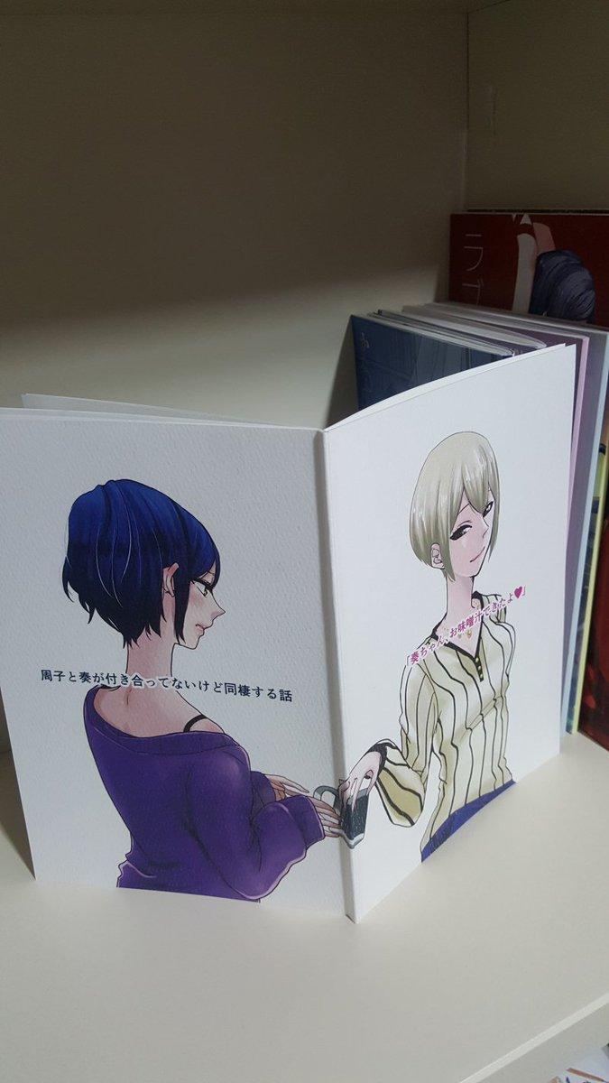 @kijiro_883 @yamadakuro 歌姫15の 周奏合同本 『周子と...