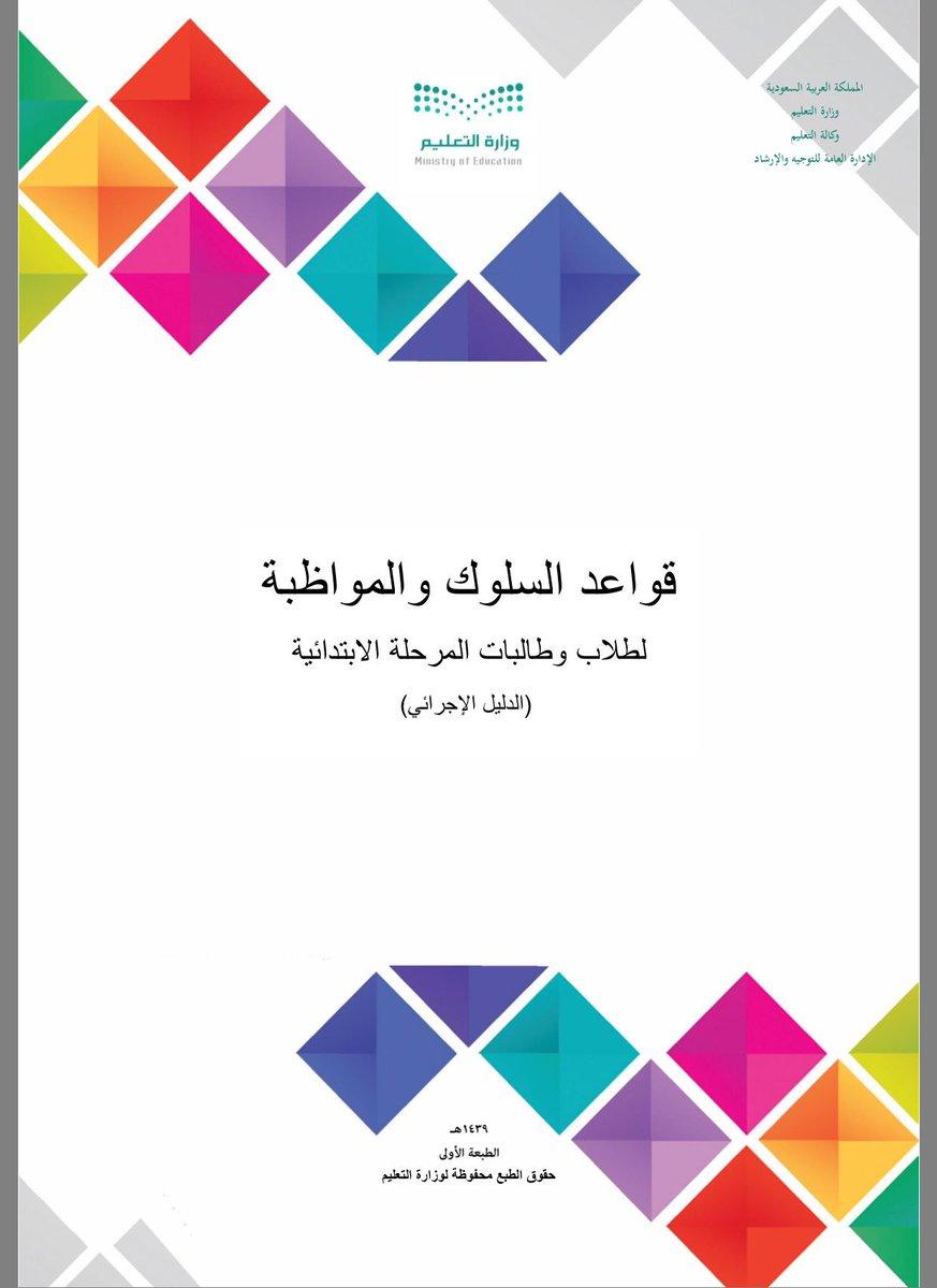 الدليل التنظيمي والدليل الإجرائي لقواعد السلوك والمواظبة للمرحلة الابتدائية منتدى الإدارة العامة للتعليم بمنطقة القصيم بنين بنات