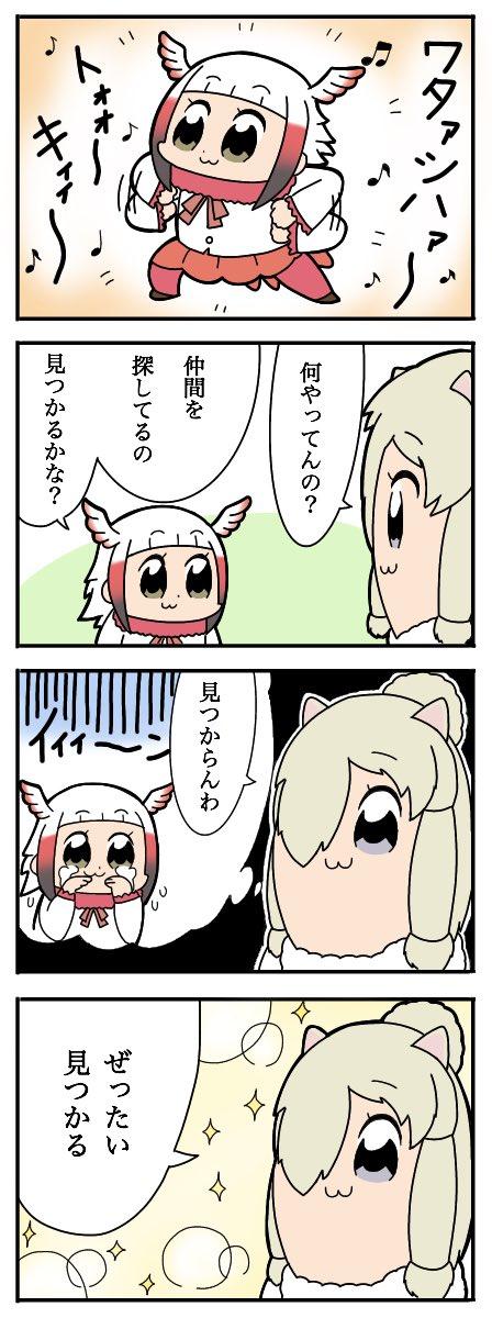 けものピピック3 #けものフレンズ #ポプテピピック