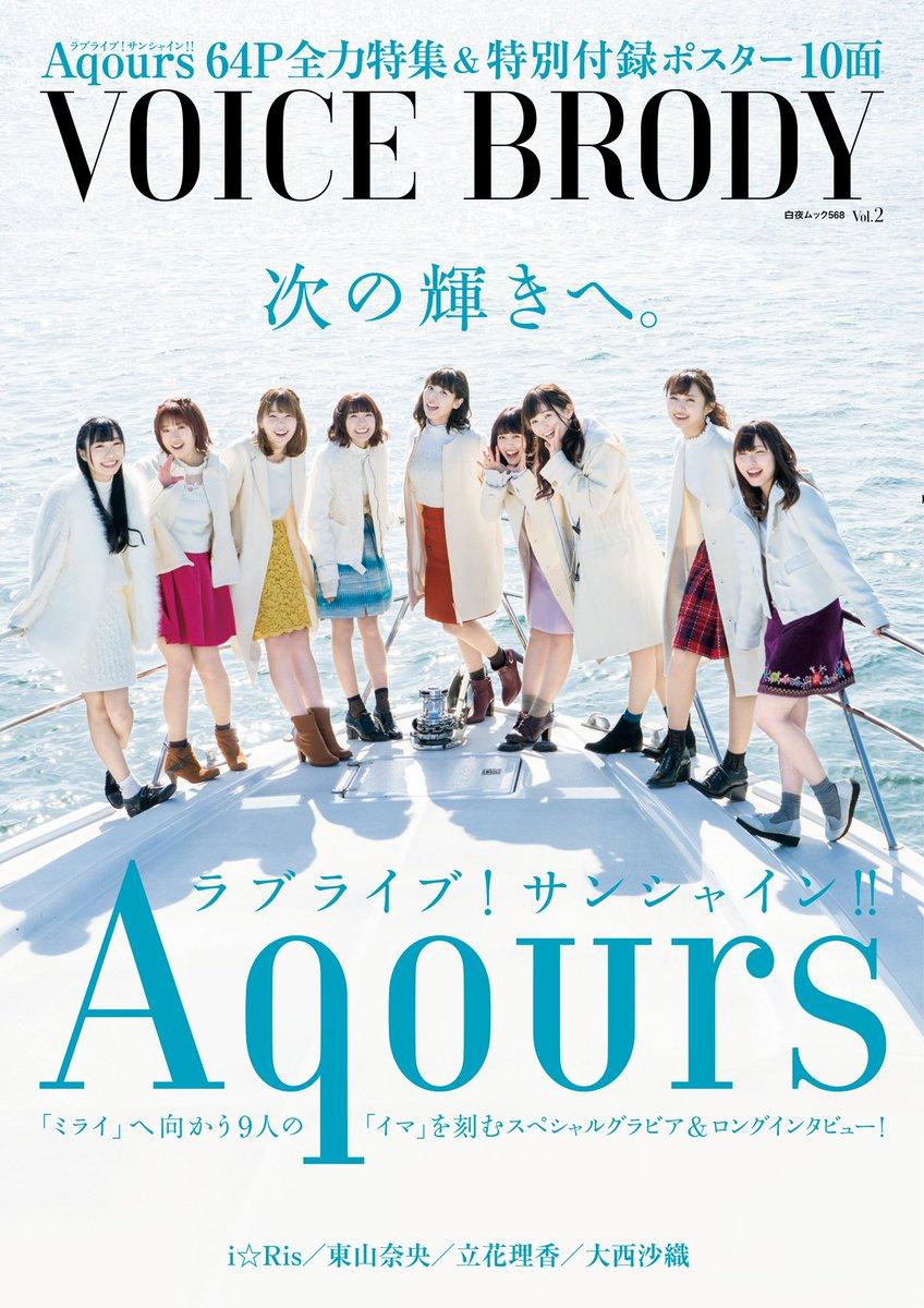 【雑誌情報】2/26(月)発売「VOICE BRODY vol.2」表紙・店舗特...