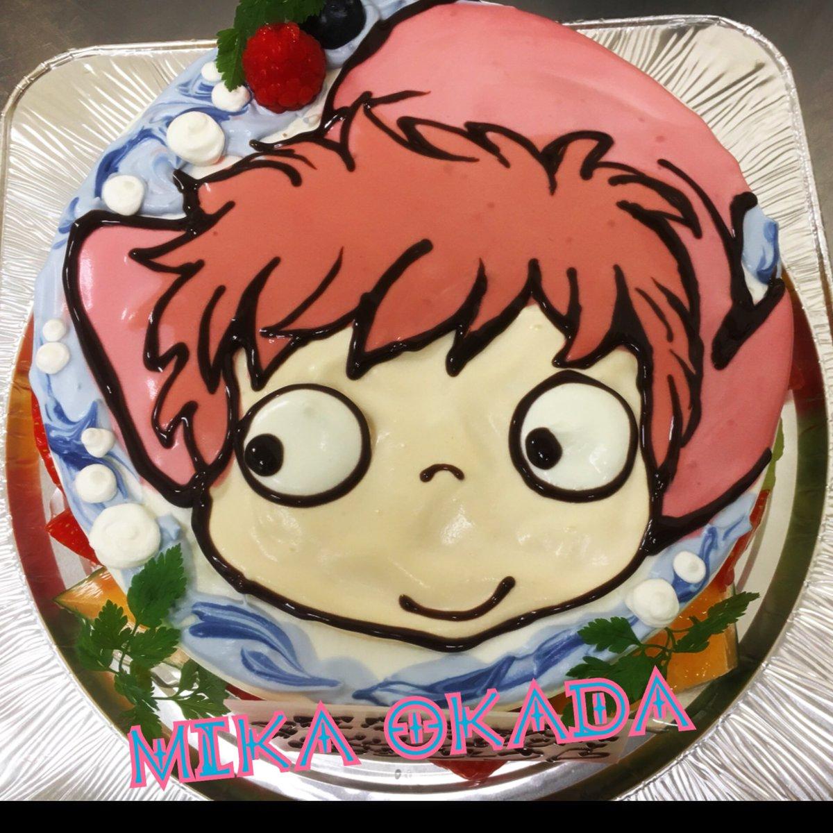 オカダ ミカ At 手描きイラストケーキ On Twitter ケーキ ポニョ