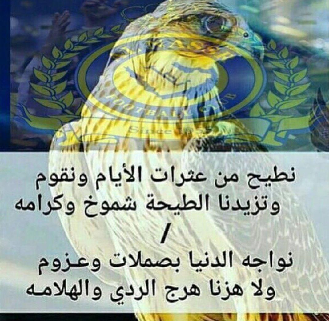 #النصر ستعود يانصر   💙💛💙💛💙💛 https://t.co...
