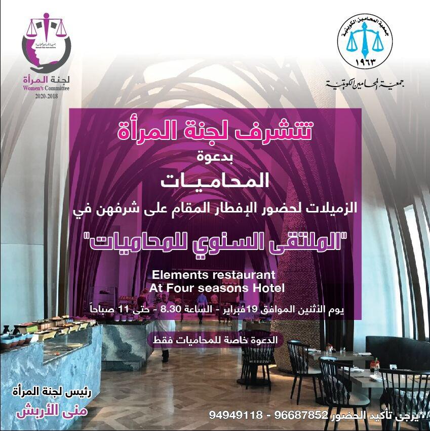 تتشرف لجنة المرأة بدعوة الزميلات  لحضور الإفطار المقام على شرفهن في: