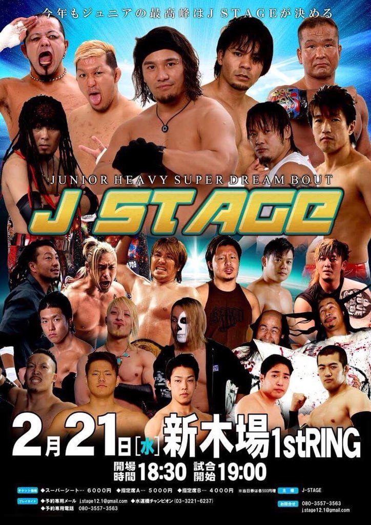 JSTAGE対戦カード決定しました!!! 瀧澤さんとASUKAタッグで大きな爪痕...
