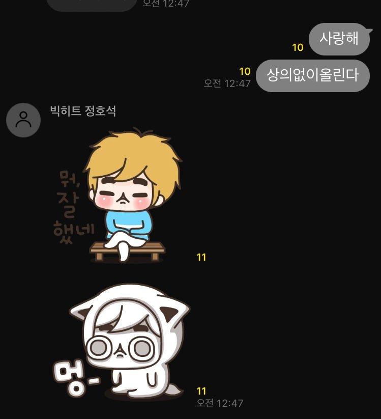 ㅋㅋㅋㅋㅋㅋㅋㅋㅋㅋㅋㅋㅋㅋ정호석ㅋㅋㅋㅋㅋㅋㅋㅋㅋㅋ사랑해 - Jin htt...