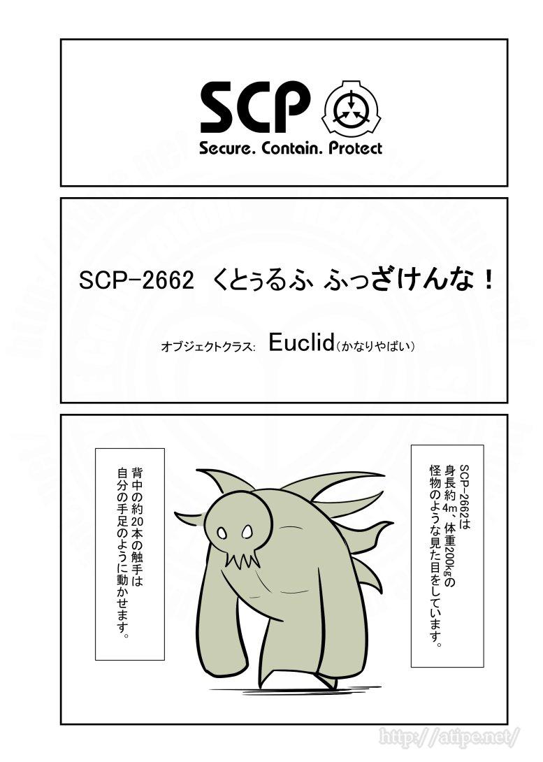 SCPがマイブームなのでざっくり漫画で紹介します。 今回はSCP-2662。 #SCPをざっくり紹介