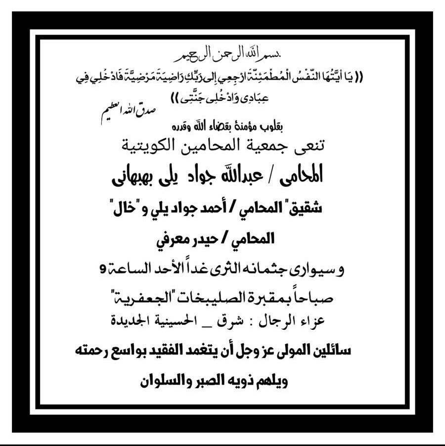 إنا لله وإنا إليه راجعون #جمعية_المحامين_الكويتيةpic.twitter.com/Myxy37IKe9