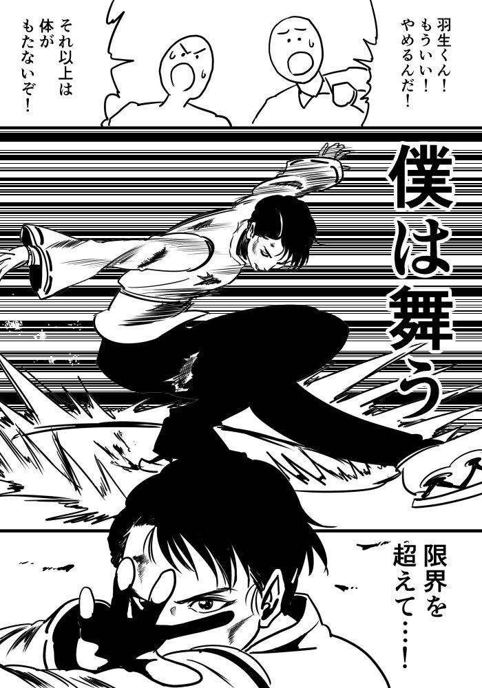 羽生選手、金メダルおめでとう! 藤井五段、優勝おめでとう! 記念にバトルさせました。 ついでに闇堕ちした池上彰さんも出しときました。