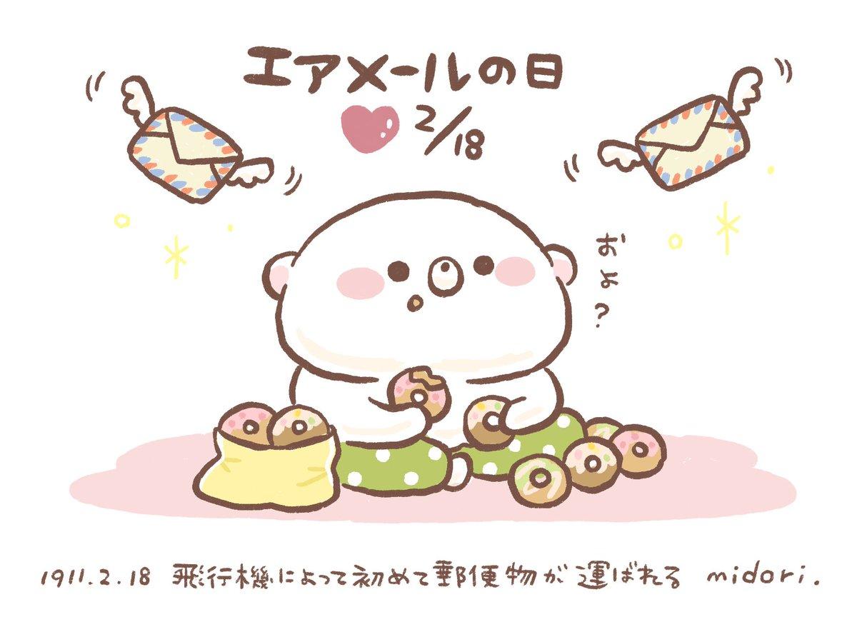 こころ絵作家みどり On Twitter エアメールの日 ω イラスト