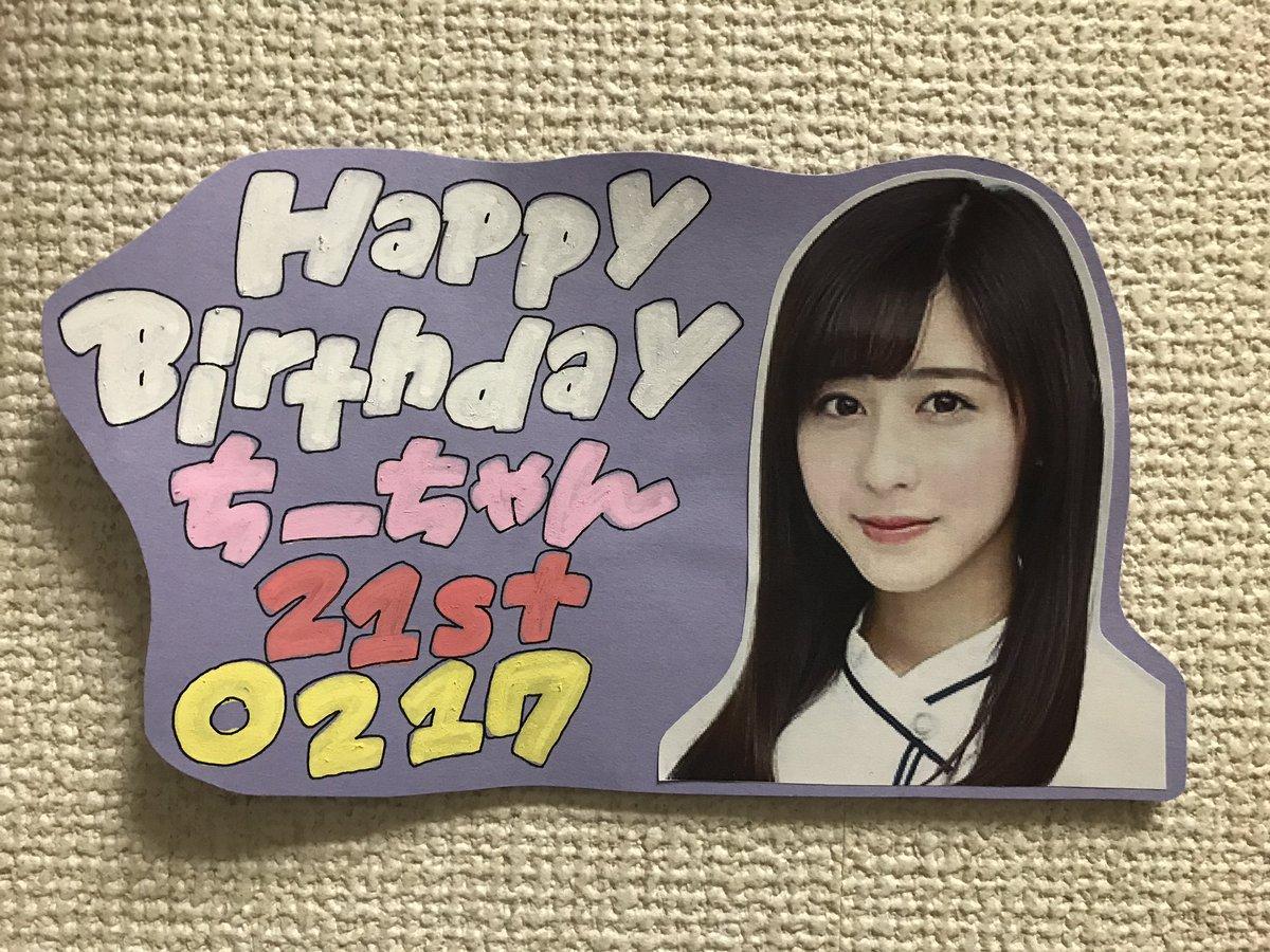 「斎藤ちはる 生誕祭」の画像検索結果