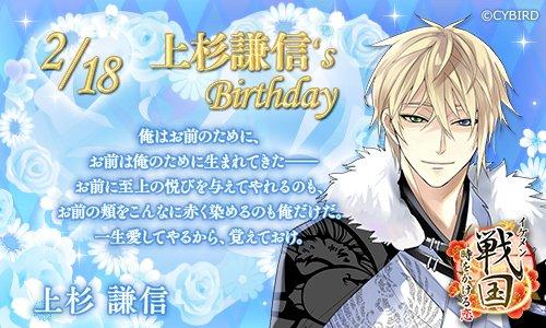 ★ Happy Birthday ‐ 2/18 ‐ ★ 今日は「イケメン戦国」 上杉謙信の誕生日♪ #上杉謙信誕生祭