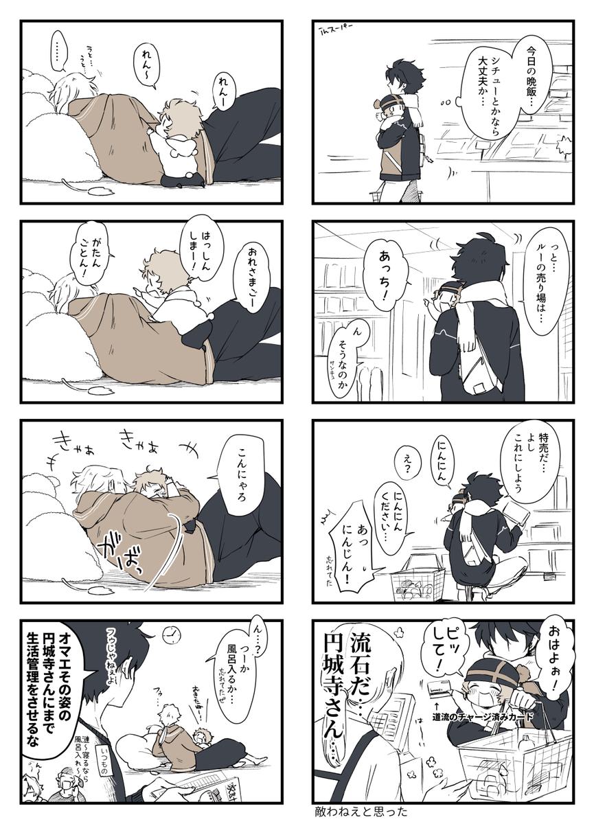 小さい道流(のちょこっとだけ漫画