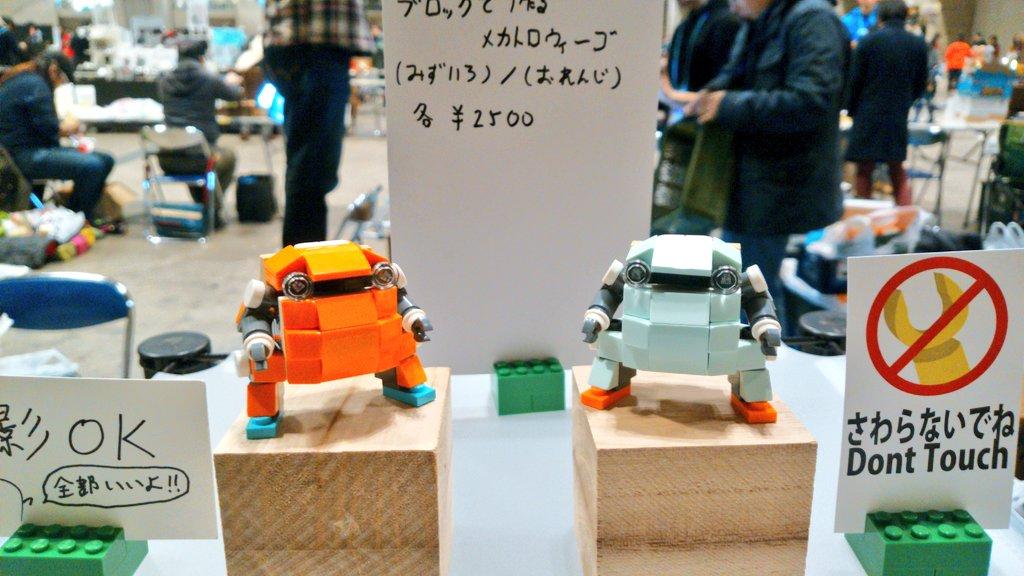 設営完了しました!  6ホールの卓番6-13-02にて、レゴブロックのメカトロウィーゴ組み立てキット 「みずいろ」と「おれんじ」をそれぞれ2500円で頒布します!  #wf2018w #メカトロウィーゴ