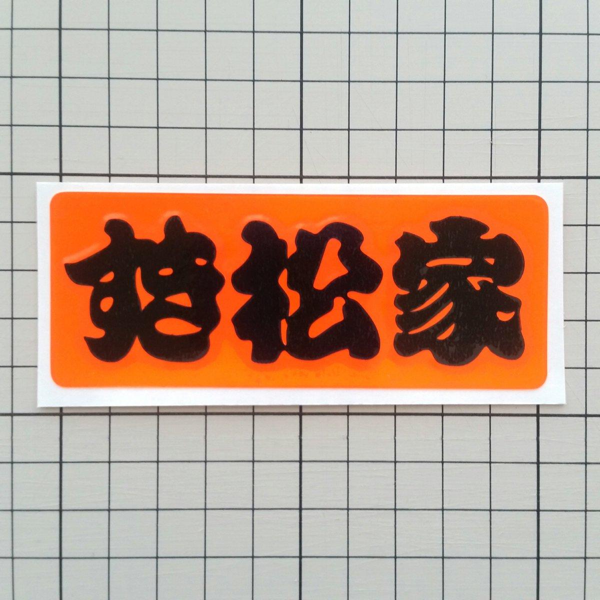 カッティングステッカー : すき松家