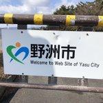 琵琶湖は仮想現実?野洲市の看板がウェブサイトの文章をそのまま記載!