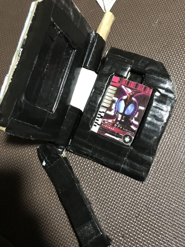 ゴミでディケイドライバーとライドブッカー作りました。ちゃんとバックルが回転してカメンライド出来ます。カードもネットでダウンロードした画像をプリント。さすがに音と光は無理。全て紙製です。