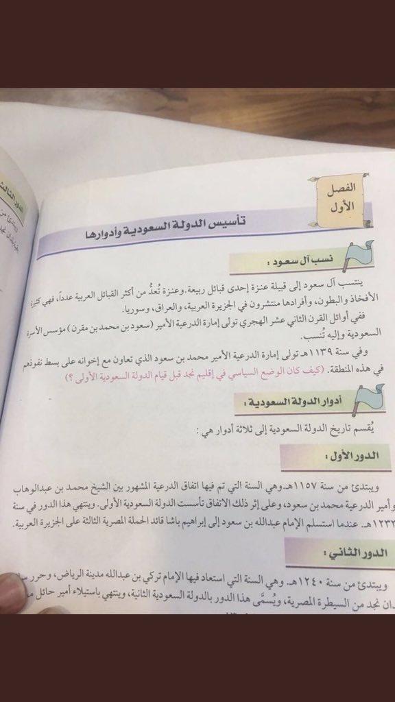#شي_تتميز_فيه_عنزه يُدرس تاريخها بالمدار...