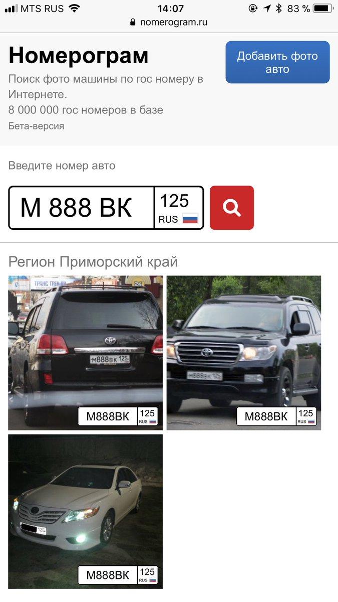 озеро поиск фото машины по гос номеру в интернете прическа
