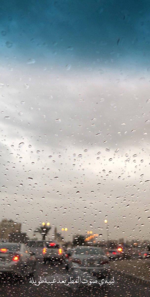 ђ6ặ On Twitter لبيه ي صوت المطر بعد غيبة طويلة تصويري صوت المطر كويت