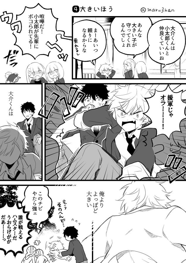 【創作漫画】大介と小太郎50センチ差