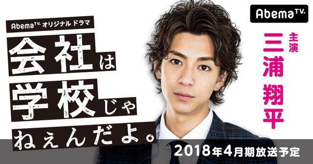 三浦翔平が連ドラ初主演、AbemaTV「会社は学校じゃねぇんだよ」4月放送(コメ...