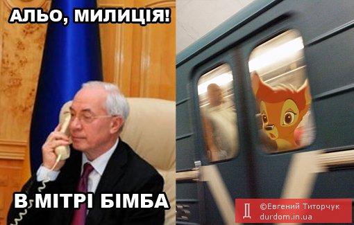Метро у Києві запрацювало – «бімбу» не знайшли